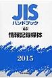 JISハンドブック 情報記録媒体 2015 (65)