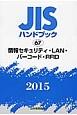 JISハンドブック 情報セキュリティ・LAN・バーコード・RFID 2015 (67)