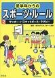 低学年からのスポーツ・ルール サッカー・バスケットボール・ラグビー (2)