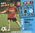 すごテク!サッカー上達バイブル 「止める」と「蹴る」 初級編 めざせJリーガー!!(1)