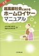 超高齢社会におけるホームロイヤーマニュアル<改訂>