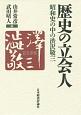 歴史の立会人 昭和史の中の渋沢敬三