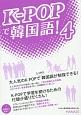 K-POPで韓国語! (4)