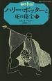 ハリー・ポッターと死の秘宝 7-4