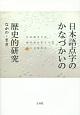 日本語点字のかなづかいの歴史的研究 日本語文とは漢字かなまじり文のことなのか