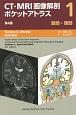 CT・MRI画像解剖 ポケットアトラス<第4版> 頭部・頸部 (1)