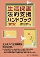 生活保護法的支援ハンドブック<第2版>