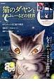 猫のダヤンとわちふぃーるどの世界-ダヤンの絵本の世界を旅して