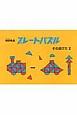 桐研教具 プレートパズルその遊び方 (2)
