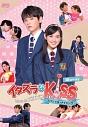 イタズラなKiss~Love in TOKYO スペシャル・メイキング