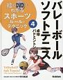 絵とDVDでわかるスポーツ バレーボール・ソフトテニス/ルールとテクニック (4)