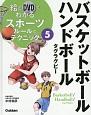 絵とDVDでわかるスポーツ バスケットボール・ハンドボール/ルールとテクニック (5)