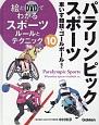 絵とDVDでわかるスポーツ パラリンピックスポーツ/ルールとテクニック (10)
