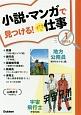 小説・マンガで見つける!すてきな仕事 ささえる (1)