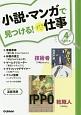 小説・マンガで見つける!すてきな仕事 うみだす (4)