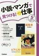小説・マンガで見つける!すてきな仕事 つたえる (5)