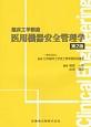 臨床工学講座 医用機器安全管理学<第2版>
