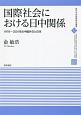 国際社会における日中関係 1978~2001年の中国外交と日本