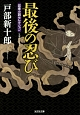 最後の忍び 忍者小説セレクション 文庫オリジナル