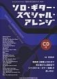 目からウロコのジャズ・ギター ソロ・ギター・スペシャル・アレンジ CD付
