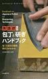 包丁と研ぎハンドブック 英語訳付き 包丁と砥石の種類、研ぎ方がわかる