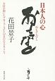 日本人の心 おもてなし 女将が聞いたプロフェッショナル12名のホスピタリテ