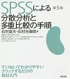 SPSSによる分散分析と多重比較の手順<第5版> ていねいでわかりやすい クリックするだけの統計入門