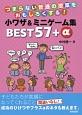 つまらない普通の授業をおもしろくする! 小ワザ&ミニゲーム集BEST57+α