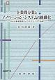 企業間分業とイノベーション・システムの組織化 日本自動車産業のサステナビリティ考察