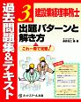 建設業経理事務士 3級 出題パターンと解き方 過去問題集&テキスト