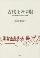 古代をみる眼 考古学が語る日本文化の深層