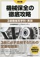 機械保全の徹底攻略 3級 機械系学科・実技<改訂版>