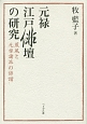 元禄江戸俳壇の研究 蕉風と元禄諸派の俳諧