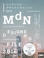 MdN デザイナーズファイル 2015