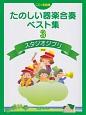 たのしい器楽合奏ベスト集 CD+楽譜集 スタジオジブリ<新版> (3)