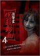 復讐霊 呪殺動画 4