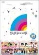 アメトーーク! DVD32