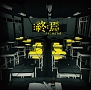 終焉-Re:mind-(通常盤)