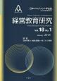 経営教育研究 18-1 2015January 特集:日本の新しい成長産業とマネジメント革新 日本マネジメント学会誌(旧・日本経営教育学会)