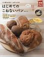 はじめてのこねないパン パン作りビギナーにぴったり!!