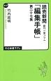 読売新聞「編集手帳」 朝刊一面コラム(27)