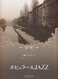 魅惑のソロ・コンサート ポピュラー&JAZZ 上級ピアノ・グレード(6)