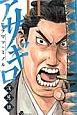 アサギロ-浅葱狼- (11)