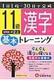 基本トレーニング 漢字11級 小2(上) 1日1枚・30日で完成