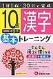 基本トレーニング 漢字10級 小2(下) 1日1枚・30日で完成
