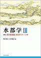 水都学 特集:東京首都圏水のテリトーリオ (3)