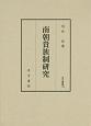 南朝貴族制研究
