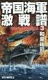 帝国海軍激戦譜 ギルバート諸島炎上! (3)