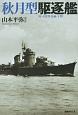 秋月型駆逐艦 付・夕雲型・島風・丁型