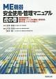 ME機器 安全使用・管理マニュアル 虎の巻 国家資格取得から臨床現場におけるME機器の使用目的